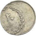 سکه 20 ریال 1361 (خارج از مرکز) - EF45 - جمهوری اسلامی