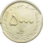 سکه 5000 ریال 1394 (پولک ناقص) - AU50 - جمهوری اسلامی