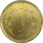 سکه 1 ریال 1359 - قدس - بیت المقدس مکرر - جمهوری اسلامی