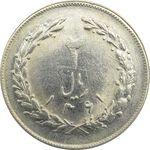 سکه 2 ریال 1361 - مکرر پشت سکه - EF - جمهوری اسلامی