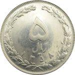 سکه 5 ریال 1358 - جمهوری اسلامی