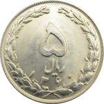 سکه 5 ریال 1360 - جمهوری اسلامی