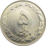 سکه 5 ریال 1364 - جمهوری اسلامی
