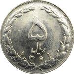 سکه 5 ریال 1361 - جمهوری اسلامی