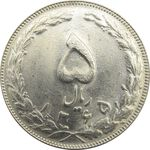 سکه 5 ریال 1365 - تاریخ بزرگ - جمهوری اسلامی