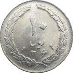 سکه 10 ریال 1362 - پشت بسته - جمهوری اسلامی