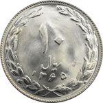 سکه 10 ریال 1365 - جمهوری اسلامی