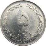 سکه 5 ریال 1358 - زیال - جمهوری اسلامی