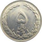 سکه 5 ریال 1361 - مکرر پشت سکه - جمهوری اسلامی