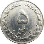 سکه 5 ریال 1363 - با ضمه - جمهوری اسلامی