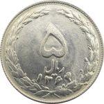 سکه 5 ریال 1364 - تاریخ مکرر - جمهوری اسلامی