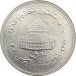 سکه 10 ریال 1361 قدس بزرگ (تیپ 2) - مکرر پشت سکه - جمهوری اسلامی