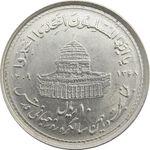 سکه 10 ریال 1368 - قدس کوچک - جمهوری اسلامی