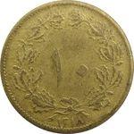 سکه 10 دینار 1318 - VF35 - رضا شاه