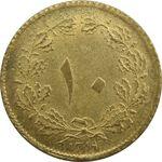 سکه 10 دینار 1319 - MS64 - رضا شاه