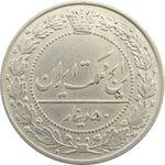 سکه 50 دینار 1307 - EF45 - رضا شاه