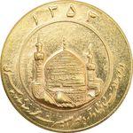 مدال طلا یادبود میلاد امام رضا (ع) 1353 - MS63 - محمد رضا شاه