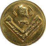 سکه طلا ربع بهار آزادی 1365 (یادبود آمار) - جمهوری اسلامی