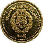 مدال طلا کانون وکلای دادگستری 1383 - MS65 - جمهوری اسلامی