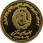 مدال طلا کانون وکلای دادگستری 1381 - MS64 - جمهوری اسلامی