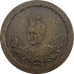 مدال برنز عزت غیرت 1337 - EF45 -  احمد شاه