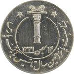 مدال بانک پارس 1346 - EF - محمد رضا شاه