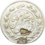سکه 1000 دینار (طهران بالا) 1297 و 1296 - دو تاریخ - VF - ناصرالدین شاه