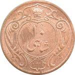 سکه 10 شاهی 1314 (شبیه به 1214) - MS63 - رضا شاه