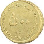 سکه 500 ریال 1390 (ضرب خارج از مرکز) - AU58 - جمهوری اسلامی