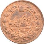 سکه 50 دینار (133) ارور تاریخ - MS62 - ناصرالدین شاه