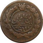 سکه 12 دینار (131) ارور تاریخ - VF35 - ناصرالدین شاه