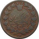 سکه 50 دینار بدون تاریخ - VF25 - ناصرالدین شاه