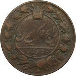 سکه 50 دینار (135) ارور تاریخ - اعداد تاریخ مکرر - VF30 - ناصرالدین شاه