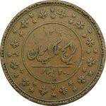 سکه 200 دینار 1300 - F - ناصرالدین شاه