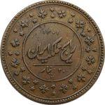 سکه 200 دینار 1301 (تاریخ بسته) - EF40 - ناصرالدین شاه
