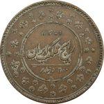سکه 200 دینار 1301 (تاریخ باز) - VF35 - ناصرالدین شاه