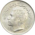 سکه 1 ریال 1351 فائو - UNC - محمد رضا شاه