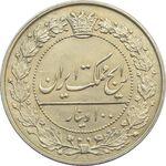 سکه 100 دینار 1318 - MS62 - مظفرالدین شاه