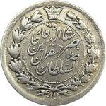 سکه 10 شاهی 1310 - EF45 - ناصرالدین شاه