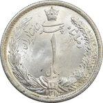 سکه 1 ریال 1312 - MS66 - رضا شاه