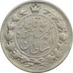 سکه 2 قران 1326 (6 تاریخ وارو) - EF40 - محمد علی شاه