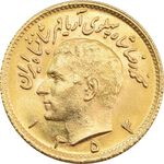 سکه طلا نیم پهلوی 1354 آریامهر - MS64 - محمد رضا شاه