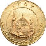 مدال طلا یادبود میلاد امام رضا (ع) 1353 - MS64 - محمد رضا شاه