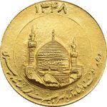 مدال طلا یادبود میلاد امام رضا (ع) 1348 - MS64 - محمد رضا شاه