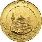 مدال طلا یادبود میلاد امام رضا (ع) 1349 - MS64 - محمد رضا شاه