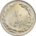سکه 20 ریال جمهوری 1362 (صفر مبلغ کوچک) - جمهوری اسلامی