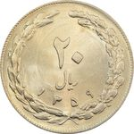 سکه 20 ریال جمهوری 1359 - جمهوری اسلامی