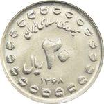 سکه 20 ریال دفاع مقدس 1368 (20 مشت) - جمهوری اسلامی