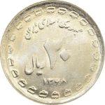 سکه 20 ریال دفاع مقدس 1368 (22 مشت) - جمهوری اسلامی