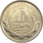 سکه 20 ریال بانکداری 1358 - جمهوری اسلامی